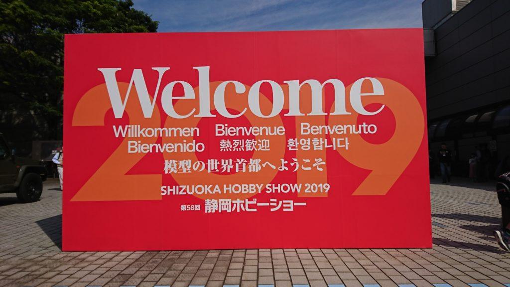 静岡ホビーショー2019