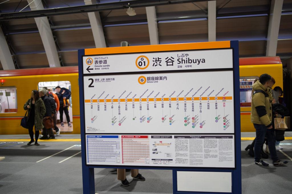 渋谷駅新しいホームの駅名標